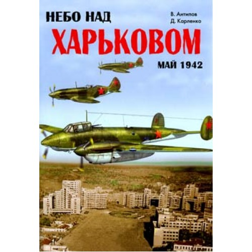 OTH-262 The Sky over Kharkov. May 1942 book