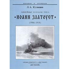 OTH-263 Battleships Ioan Zlatoust class (1906-1918) book