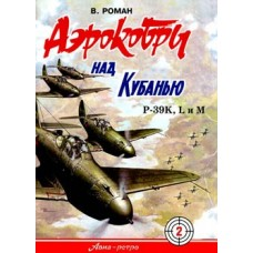 OTH-264 Airacobras Over Kuban (Part 2. Bell P-39K, L and M on Russian Front) book