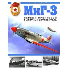 OTH-265 Mikoyan-Gurevich MiG-3. The First Soviet High-Altitude Fighter book