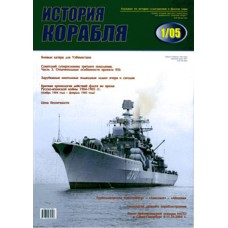 OTH-266 Ship History N1 2005 (N3). Historical Almanach of Shipbuilding and Navies book