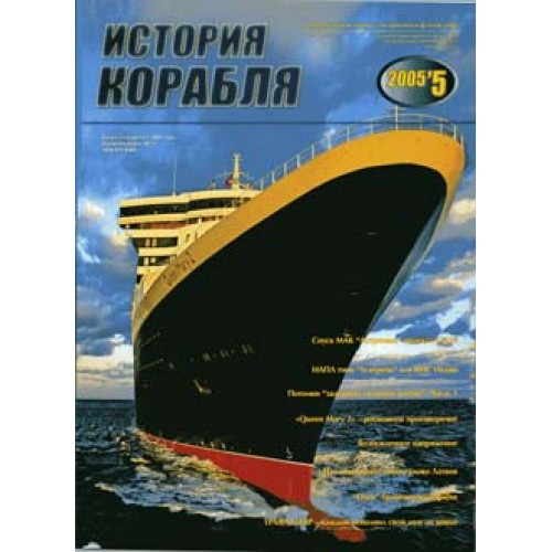 OTH-267 Ship History N5 2005 (N7). Historical Almanach of Shipbuilding and Navies book