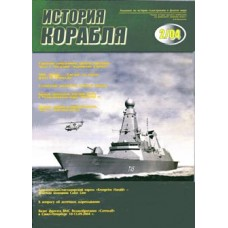 OTH-268 Ship History N2 2004 (N2). Historical Almanach of Shipbuilding and Navies book