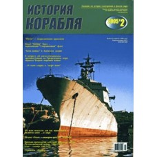 OTH-269 Ship History N2 2005 (N4). Historical Almanach of Shipbuilding and Navies book