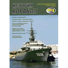 OTH-270 Ship History N4 2005 (N6). Historical Almanach of Shipbuilding and Navies book