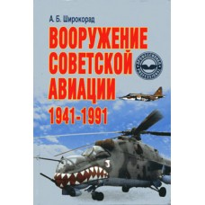 OTH-271 Weapon of the Soviet Aviation. 1941-1991 (by A.Shirokorad) book