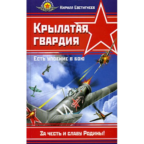 OTH-272 The Winged Guard. There is an Excitement in the Battle. For the Honor and Glory of the Motherland! (Author-Kirill Evstigneev)