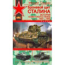 OTH-273 Stalin's Armored Shield. History of Soviet Tank. 1937-1943 (by M.Svirin) book