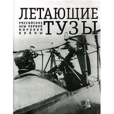 OTH-274 Flying Aces. Russian Fighter-Aces of the First World War book