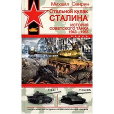 OTH-275 Stalin's Armored Fist. History of Soviet Tank. 1943-1955 (by M.Svirin) book