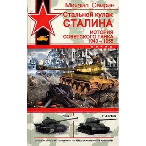 OTH-275 Stalin's Armored Fist. History of Soviet Tank. 1943-1955 (by M.Svirin) book