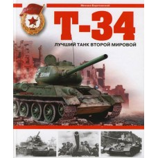 OTH-276 T-34. The Best Tank of the Second World War (by M.Baryatinsky) book