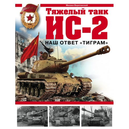 OTH-277 IS-2 Heavy Tank. Our Answer to 'Tigers' (by M.Baryatinsky) book