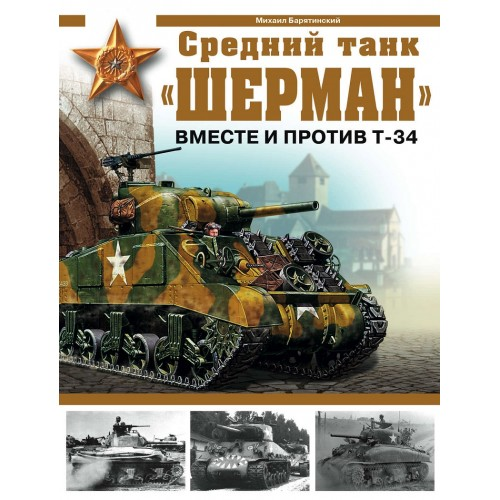 OTH-278 Sherman Medium Tank. Together with T-34 and Against the T-34 (by M.Baryatinsky) book