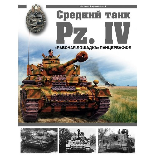 OTH-280 Pz.IV Medium Tank. The Workhorse of the Panzerwaffe (by M.Baryatinsky) book