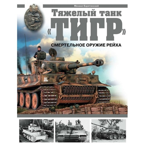 OTH-281 Tiger Tank. The Deadly Weapon of the Reich (by M.Baryatinsky) book