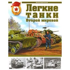 OTH-282 Light Tanks of the Second World War (by M.Baryatinsky) book