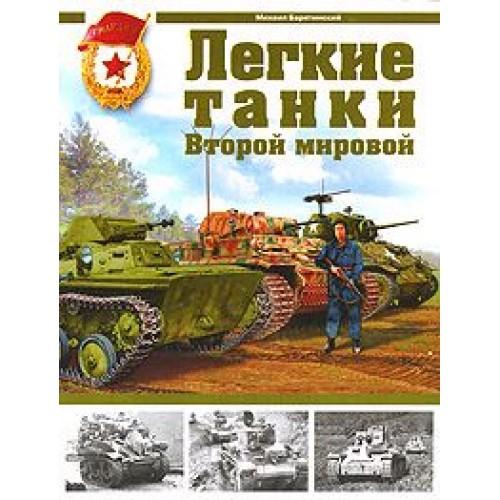 OTH-282 Light Tanks of the Second World War (by M.Baryatinsky) book
