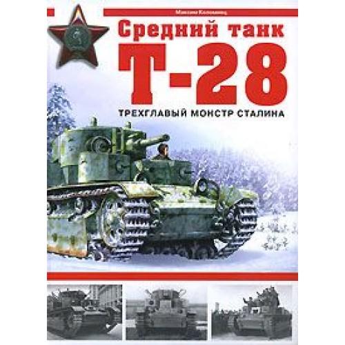 OTH-283 T-28 Medium Tank. The Stalin's Three-head Monster (by M.Kolomiets) book