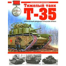 OTH-284 T-35 Heavy Tank. The Red Army's Land Dreadnought (by M.Kolomiets) book