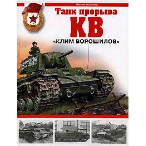 OTH-285 KV 'Klim Voroshilov' . Break-through Heavy Tank (by M.Kolomiets) book