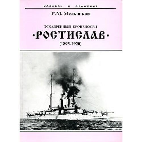 OTH-286 Rostislav Russian Imperial Fleet Battleship (1893-1920) book