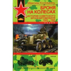 OTH-287 Armor on Wheel. The History of Soviet Armored Cars 1925-1945 (by M.Kolomiets) book
