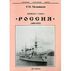 OTH-288 Rossija Russian Imperial Fleet Cruiser of the First Rank (1895-1922) book