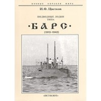 OTH-289 Bars class Russian and Soviet Fleet Submarines (1913-1942) book