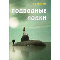 OTH-290 Submarines of the Soviet Navy (by Yury Apalkov). Reference book