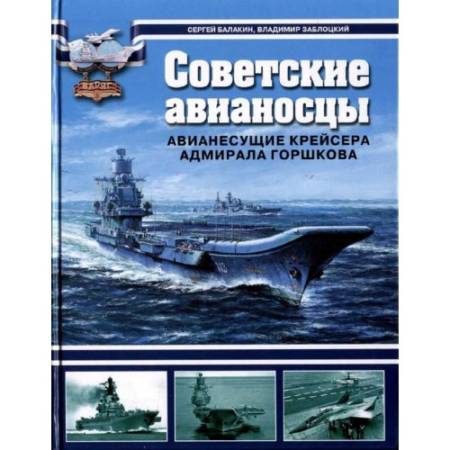 OTH-292 Soviet Aircraft Carriers. Admiral Gorshkov's Aircraft Carrying Cruisers book