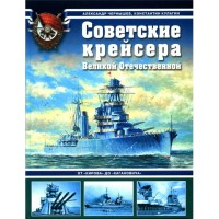 OTH-293 Soviet Cruisers of the Second World War. From 'Kirov' to 'Kaganovich' book