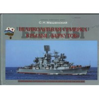 OTH-294 The Magnificent Seven. Wings of 'Berkut' ('Eagle'). Soviet Large Anti-Submarine Ships of 1134B project. Kamov Ka-25 helicopter book