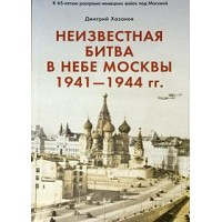 OTH-295 Unknown Battle in Moscow Skies, 1941-1942 (Part III) book