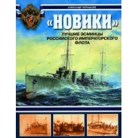 OTH-296 Novik Classs Destroyers. The Best Destroyers of the Russian Imperial Fleet book