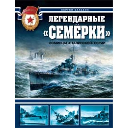 OTH-297 Legendary 'Sevens'. Destroyers of Stalin Series. (Project 7 and 7U) book
