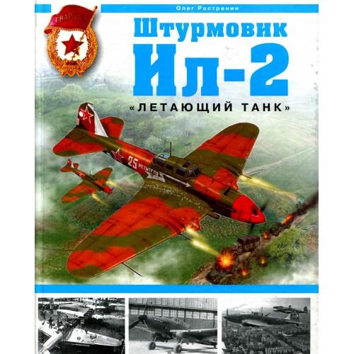 OTH-298 Ilyushin Il-2 flying tank hardcover book