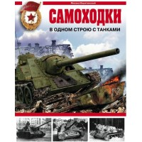 OTH-300 Self-Propelled Guns. Together with Tanks (by M.Baryatinsky) book