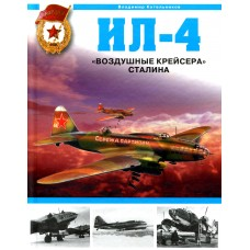 OTH-311 Ilyushin Il-4 Long-Range Bomber. Stalin's Air Cruisers hardcover book