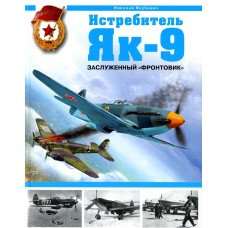 OTH-313 Yakovlev Yak-9 fighter hardcover book