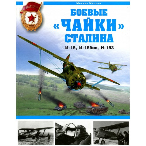 OTH-322 Polikarpov I-15, I-15bis, I-153 Fighters. Stalin' Gulls hardcover book