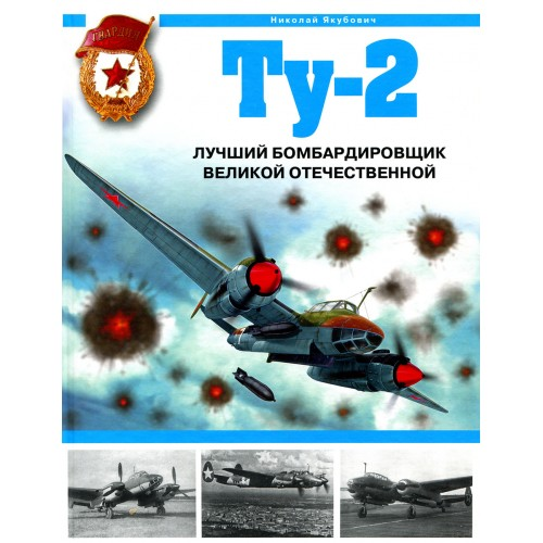 OTH-326 Tupolev Tu-2. The best bomber of WW2 hardcover book