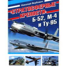 OTH-356 Stratospheric fortresses. B-52, M-4 and Tu-95 hardcover book
