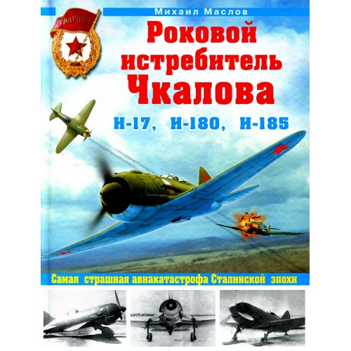 OTH-386 Fatal Chkalov's Fighter. I-17, I-180, I-185 fighters hardcover book