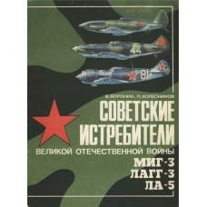 OTH-394 Soviet WW2 Fighters: Mikoyan MiG-3, Lavochkin LaGG-3, La-5 Album