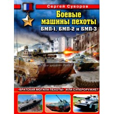 OTH-395 BMP-1, BMP-2 and BMP-3 Russian Infantry Fighting Vehicles hardcover book