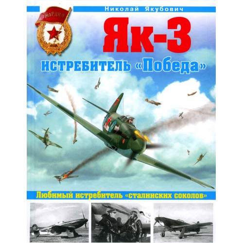 OTH-410 Yakovlev Yak-3. The fighter of Victory hardcover book