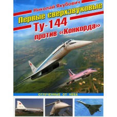 OTH-428 The First Supersonic Airliners. Tupolev Tu-144 vs Concord hardcover book