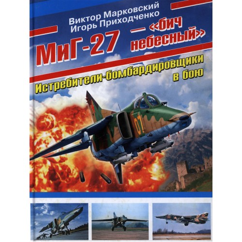 OTH-429 Mikoyan MiG-27 Fighter-Bomber and Ground-Attack Aircraft story book