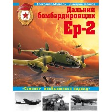OTH-449 Yermolaev Yer-2 WW2 long range bomber hardcover book